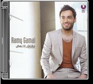 Ramy Gamal - Malnash Ella Baa'd