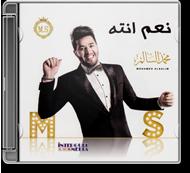 Mohamed Al Salim - Naam Enta
