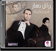 Wael Jassar - Omri W Zekrayatou