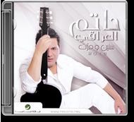 Hatem El Iraqi - Snin W Marrat