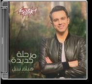 Haitham Nabil - Marhala Gadida