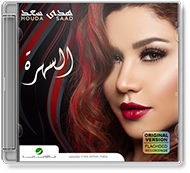 Hoda Saad - Elsahra