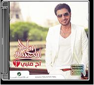 Majed Al Muhandes - Akh Qalby