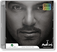 Waleed Al Shami - Zaman Adam