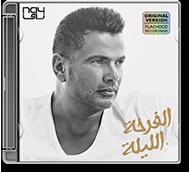 Amr Diab - El Farha El Leila