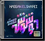 Hassan El Shafei - 6 Weshoosh