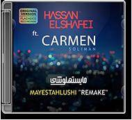 Hassan El Shafei - Mayestahlushi (Remake)