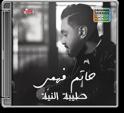 Hatem Fahmy Teabet El Neya 2018