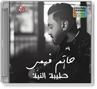 Hatem Fahmy - Teabet El Neya (Single)