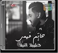 Hatem Fahmy - Teabet El Neya (Single)