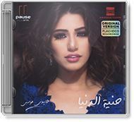 Haidy Moussa - Heneyet El Donia