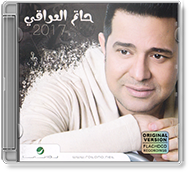 Hatem Al Iraqi - 2017
