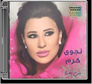 Najwa Karam - Meni Elak