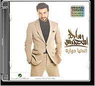 Majid Al Muhandis - Al Dinya Dawara