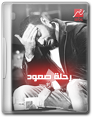 Tamer Hosny Ascension Journey 2014