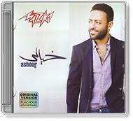 Tamer Ashour - Khayaly