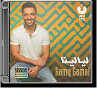 Ramy Gamal - Layalina