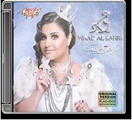 Waad Al Bahri - Farhety Beek