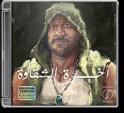 Mekky Ft. Al Leithy Akhret Al Shaqawa 2018