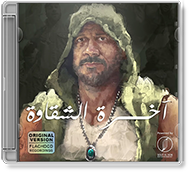 Ahmed Mekky Ft. Mahmoud Al Leithy - Akhret Al Shaqawa