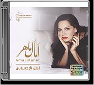 Amal Maher Asl El Ehsas 2019 أمال ماهر أصل الإحساس