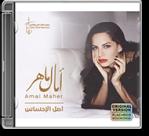 Amal Maher Asl El Ehsas 2019