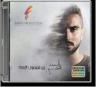 Mohamed El Sharnouby Zay El Fesoul El Arbaa 2019 محمد الشرنوبي زى الفصول الأربعة