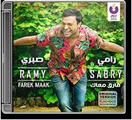 Ramy Sabry Farek Maak 2019 رامي صبري فارق معاك