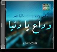 Ramy BlaZin Ft. Dalia Omar – Wada3 Ya Donia Wada3 [Remix Cover] 2019