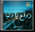 Ramy BlaZin Ft. Dalia Omar - Wada3 Ya Donia Wada3 [Remix Cover] - 2019