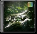 Ramy BlaZin Ft. Dalia Omar – Bent El Geran [Remix Cover] 2020