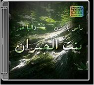 Ramy BlaZin Ft. Dalia Omar - Bent El Geran [Remix Cover]
